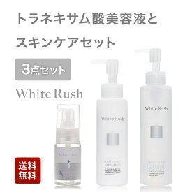 【TA美容液セット】ホワイトラッシュ トラネキサム酸美容液とスキンケアセット 化粧水 乳液 医薬部外品