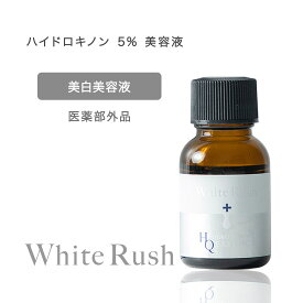 ホワイトラッシュ ハイドロキノン 5% 美容液 日本製 15mlシミ取り 化粧品 美白美容液 メンズ レディース 男女兼用 レビュー特典おまけつき