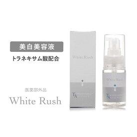 トラネキサム酸美容液 30ml(30g)ホワイトラッシュ TA美容液 美白 シミ しみ しわ くすみ トラネキサム酸配合(医薬部外品)
