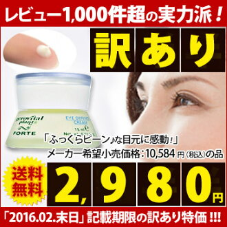 "Moisturizing dry ""eye cream"" popular products! Eye cream rankings such as cosme.net # 1 anti-aging plant Forte eye defence cream 15 to g bear, wrinkle, wrinkles, sagging and eye care"