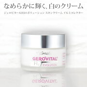 大人肌のためのクリーム【ジェロビタールH3エボリューションスキンクリームイルミコレクター】(evolution-skincream)