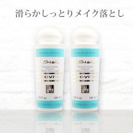 潤うクレンジング ミルク ジェロビタールH3 ミルククレンジング(100ml×2本) メイク落とし 乾燥肌向け 乳液タイプ【送料無料】