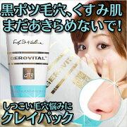 【ジェロビタールH3】リジェネレーティングマスク90ml