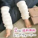 【送料無料】くしゅくしゅ 2足セット レッグウォーマー ベビー/赤ちゃん/新生児用 送料無料 ベビー 靴下の紛失防止・…