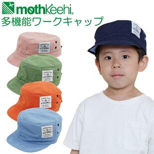 モスキーヒ虫除けワークキャップ子供(こども・キッズ)向け撥水UVキャップ(キャスケット/ケピ帽/日よけ帽子/UVカット帽/日除け帽子/キャップ)虫よけ・蚊よけレイルロードキャップ