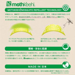 モスキーヒ虫除けパーカー着る蚊帳(虫除け虫よけネットネコポス送料無料)蚊やり蚊遣り蚊よけ