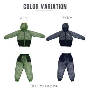 モスキーヒ・虫よけパーカー&パンツ・ポケット付き・子供用のカラーバリエーション