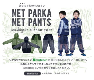 モスキーヒ・虫よけパーカー&パンツ・ポケット付き・子供用