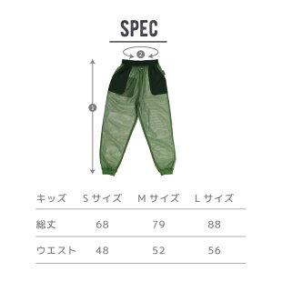 モスキーヒ・虫よけパンツ・ポケット付き・子供用のサイズ