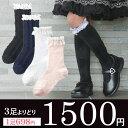 【エントリーで11倍・送料無料】レース 靴下(ハイソックス・クルーソックス)3足セット 女の子用 ベビー・キッズ・ジュニア〜レディーズ…