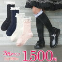 【送料無料】レース 靴下(ハイソックス・クルーソックス)3足セット対応 女の子用 ベビー・キッズ・ジュニア〜レディー…