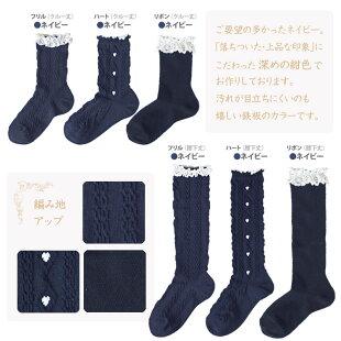 新色ネイビーの靴下(ソックス)