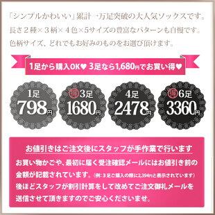 3足1500円