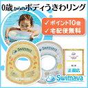 【送料無料】スイマーバ(swimava)正規品 お風呂 浮き輪 赤ちゃん ベビー うきわボディリング ベビー浮き輪 おふろ知…