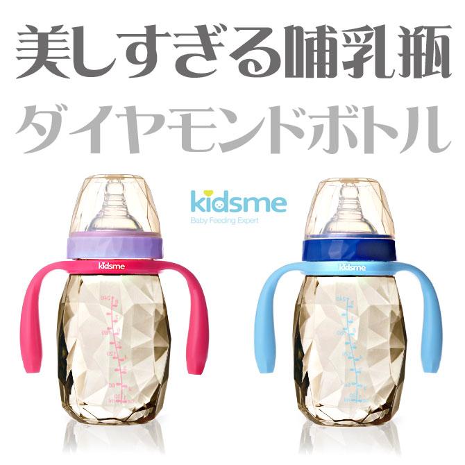 【送料無料】Kidsme キッズミー哺乳瓶 ダイヤモンドボトル 240ml出産祝いやベビー ギフト・プチギフトにオススメ【宅配便配送】