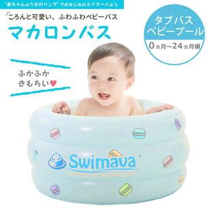 赤ちゃんのお風呂「スイマーバ・マカロンバス」