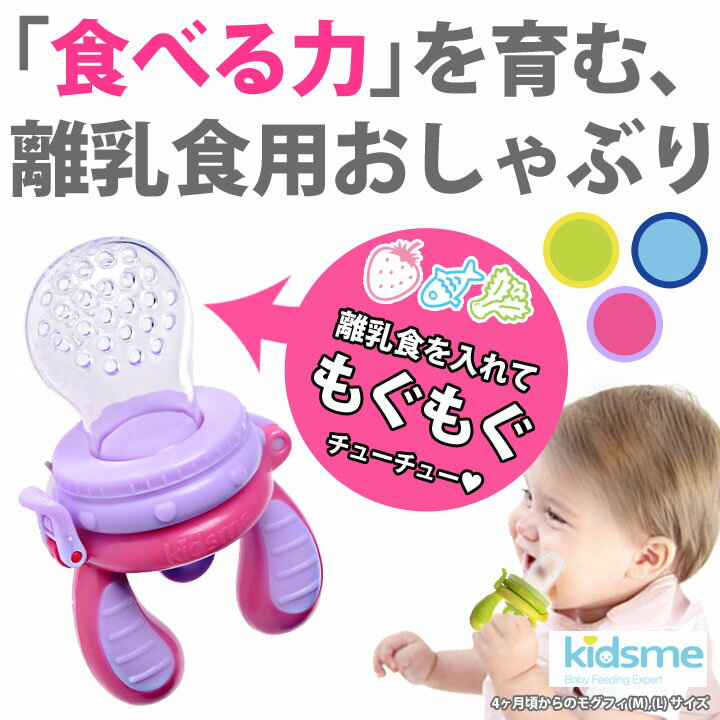 【Kidsme キッズミー】モグフィ 離乳食 おしゃぶり 哺乳瓶から離乳食 食器セットへの移行時にオススメ♪離乳食 食器やスプーン前の大人気 おしゃぶり【宅配便配送】