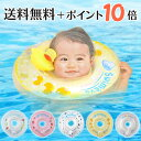 【送料無料】スイマーバ(swimava)正規品 お風呂 浮き輪 赤ちゃん ベビー うきわ首リング ベビー浮き輪 おふろ知育グ…