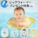 スイマーバ(swimava)正規品 お風呂 浮き輪 赤ちゃん レッグウォーマー ベビー 用付きうきわボディリング ベビー浮き…