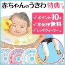 【送料無料】スイマーバ(swimava)正規品 お風呂 浮き輪 赤ちゃん レッグウォーマー ベビー 用付き ベビー うきわ首リング ベビー浮き…