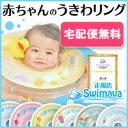 【新色マカロン入荷】スイマーバ(swimava) 正規品 レッグウォーマー プレゼント 浮き輪 赤ちゃん ベビー うきわ首リン…