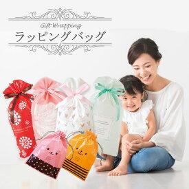 リボン結びラッピングバッグ・贈り物の包装が華やぐラッピング袋です※同梱専用につき単品での購入不可【ギフト・ラッピング用品】
