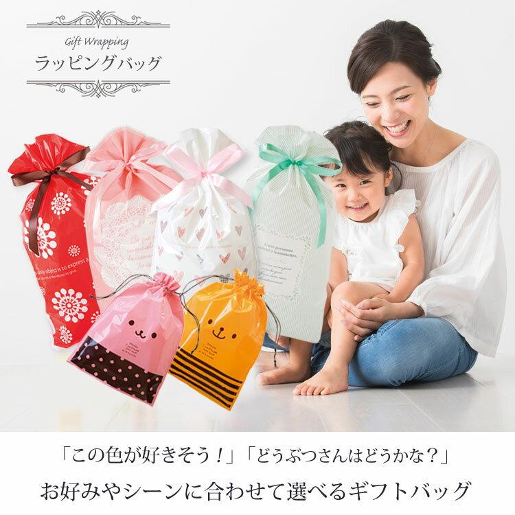 【エントリーでママ割3倍・送料無料】リボン結びラッピングバッグ・贈り物の包装が華やぐラッピング袋です※同梱専用につき単品での購入不可【ギフト・ラッピング用品】