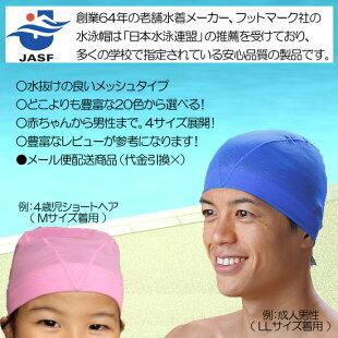 スイムキャップ(水泳帽)ベビー&キッズ用「FOOTMARK(フットマーク)ダッシュ・Sサイズ」