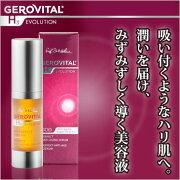 【ジェロビタールH3エボリューション】アドバンスドセラム美容液