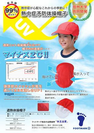 信州大学共同開発のUV99%カットでマイナス2℃の紅白帽子・赤白帽