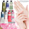 L'Occitane hand cream 30 ml bottle ☆ sale price Yep_100 even hand rough measures recommended (Shea Shea butter / cherry / rose / Peony / cherry Princess Verbena Lavender) selling hand cream gift's