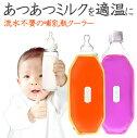哺乳瓶ケース(哺乳瓶・ケース)スナッグーロム(snugglelomme)流水で冷ます手間なしの哺乳瓶ポーチ保冷保温