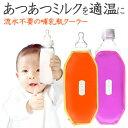 【送料無料】哺乳瓶ケース(哺乳瓶 ケース)スナッグー ロム(snuggle lomme)流水で冷ます手間なしの哺乳瓶ポーチ 保冷 保温
