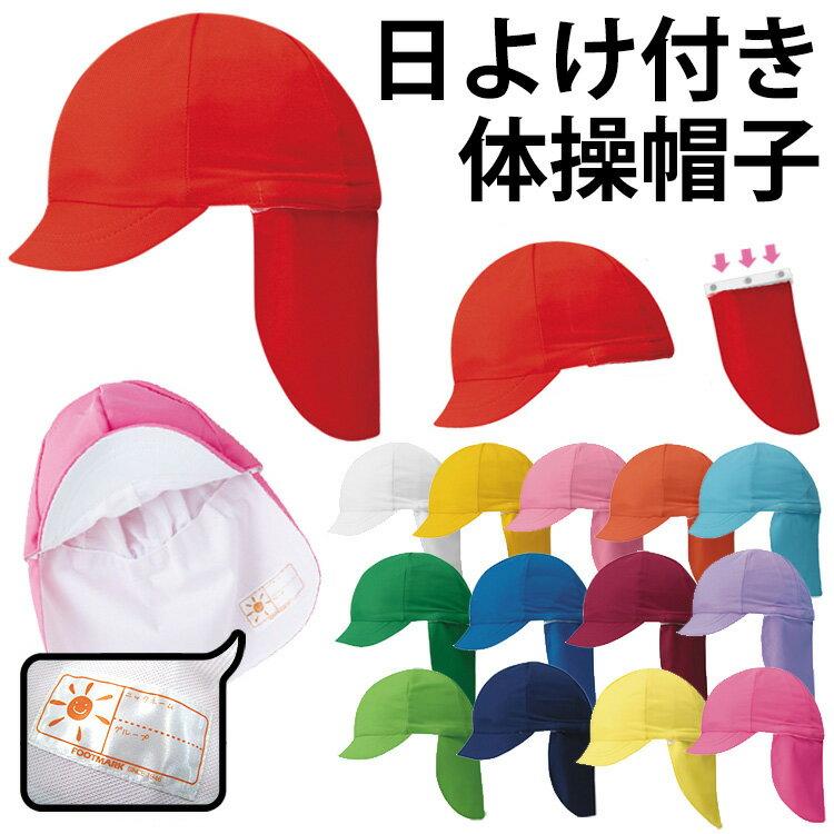 【エントリーでママ割3倍・送料無料】フットマーク フラップ付き 赤白帽・紅白帽子 UV95%カットで熱中症予防に♪日よけ付き赤白帽子・紅白帽 全14色 幼児フリーサイズ 体操帽子 UVカット帽子 通販【ネコポス/送料無料】