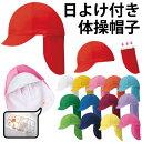 【送料無料】フットマーク フラップ付き 赤白帽・紅白帽子 UV95%カットで熱中症予防に♪日よけ付き赤白帽子・紅白帽 全14色 幼児フリー…