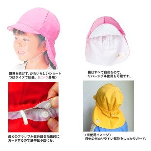 フットマークフラップ付き赤白帽・紅白帽子UV95%カットで熱中症予防に♪日よけ付き赤白帽子・紅白帽全14色幼児フリーサイズ体操帽子