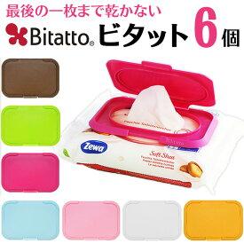 【送料無料】ビタット (Bitatto) 6個セット(おしりふき ふた)おしりふきケースやウェットティッシュ ケースにサヨナラ 出産祝いやベビー ギフト・プチギフトにオススメ
