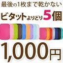 【送料無料】ビタット (Bitatto)大・小よりどり5個 (おしりふき ふた)おしりふきケースやウェットティッシュ ケースにサヨナラ出産祝い…