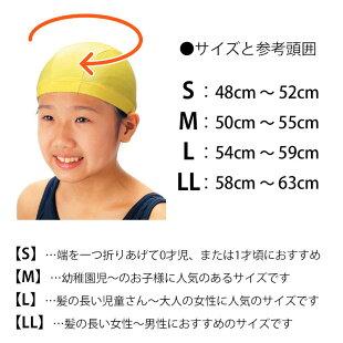 スイムキャップ(水泳帽)のサイズと参考頭囲・店長コメント