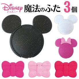 【送料無料】ビタット (Bitatto) ではありません ディズニーの魔法のふた 3個セット(おしりふき ふた【Disneyzone】おしりふきケースやウェットティッシュ ケースにサヨナラ 出産祝いやベビー ギフトにオススメ【mday_d19】