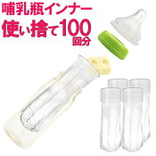非常用・旅行用に♪消毒・洗浄不要の哺乳瓶インナー「プレイテックス」