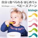 自分で食べられる赤ちゃんのお食事スプーン・kizingo(キジンゴ)ベビースプーン