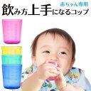 ベビーカップ(BABY CUP)赤ちゃん コップトレーニング コップ飲み練習 ベビー食器・お食事グッズ 食洗機対応 ベビー …