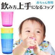 赤ちゃんのベビーカップ・コップトレーニング
