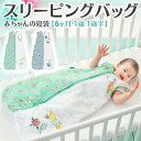 【送料無料】grobag(グロバッグ)スリーパー おくるみ 着る布団 ベビー用寝具 出産祝い スリーピングバッグ 寝袋 赤…