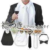 フットマーク・襟つきエプロン(大人用・介護エプロン)+ネクタイ