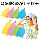 フットマーク シャンボウ タオルキャップ 水泳 キャップ 2サイズ×4色 レディース・キッズ・ジュニア・子供用 スイミ…