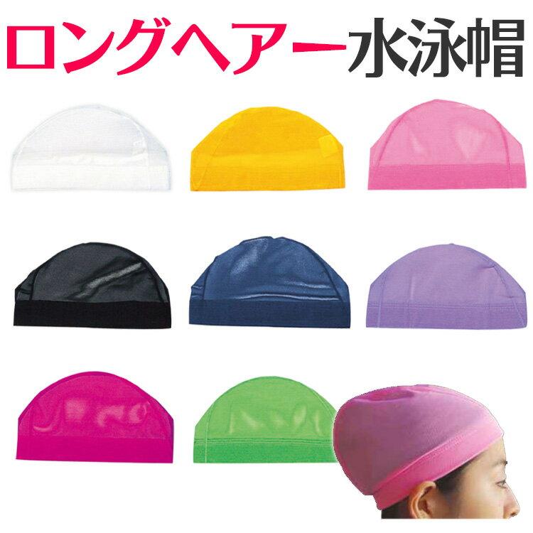 【送料無料】フットマーク 水泳帽 スイムキャップ レディース「ダッシュ」ゆったり水泳キャップ フリーサイズ 全8色 レディース・キッズ・ジュニア・子供用・大人用 スイミングキャップ 通販
