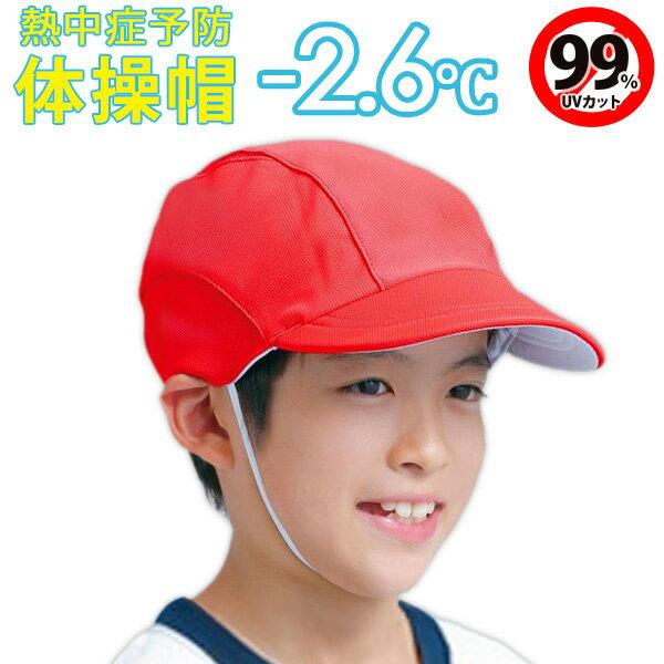 【エントリーでママ割3倍・送料無料】フットマーク 赤白帽・紅白帽子 UV99%カットで熱中症予防に♪メッシュ生地の赤白帽子・紅白帽 3サイズ 信州大学共同開発の体感マイナス2℃の体操帽子 UVカット帽子 通販【ネコポス/送料無料】