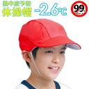 【送料無料】フットマーク 赤白帽・紅白帽子 UV99%カットで熱中症予防に♪メッシュ生地の赤白帽子・紅白帽 3サイズ 信州大学共同開発の…